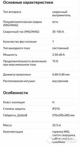 Инвертор сварочный Avelko EasyCraft 100  89045553655 купить 8