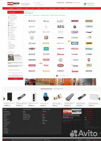 Готовый интернет-магазин сантехники и отопления  89676082788 купить 3