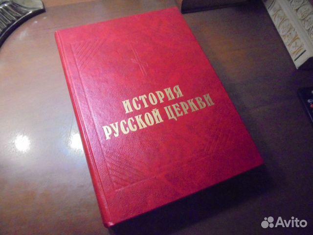 История Русской Церкви М.В.Толстой Валаам мон 1991  89105009779 купить 1