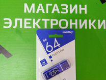 Флешка USB 64Gb