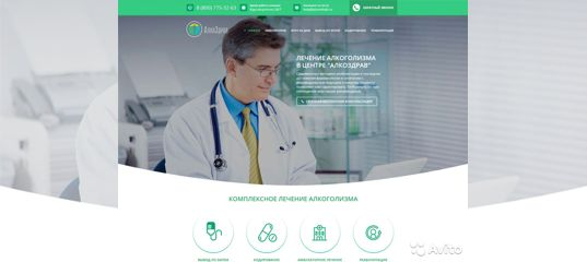 Услуги - Создание сайтов в Краснодарском крае предложение и поиск услуг на  Avito — Объявления на сайте Авито 875e79bb592
