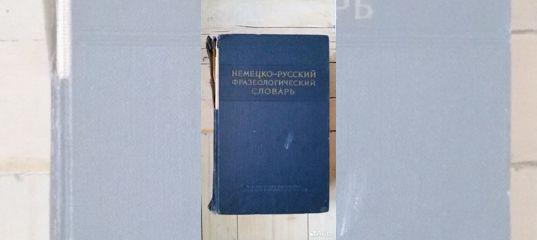 НЕМЕЦКО-РУССКИЙ ФРАЗЕОЛОГИЧЕСКИЙ СЛОВАРЬ БИНОВИЧ Л.Э СКАЧАТЬ БЕСПЛАТНО