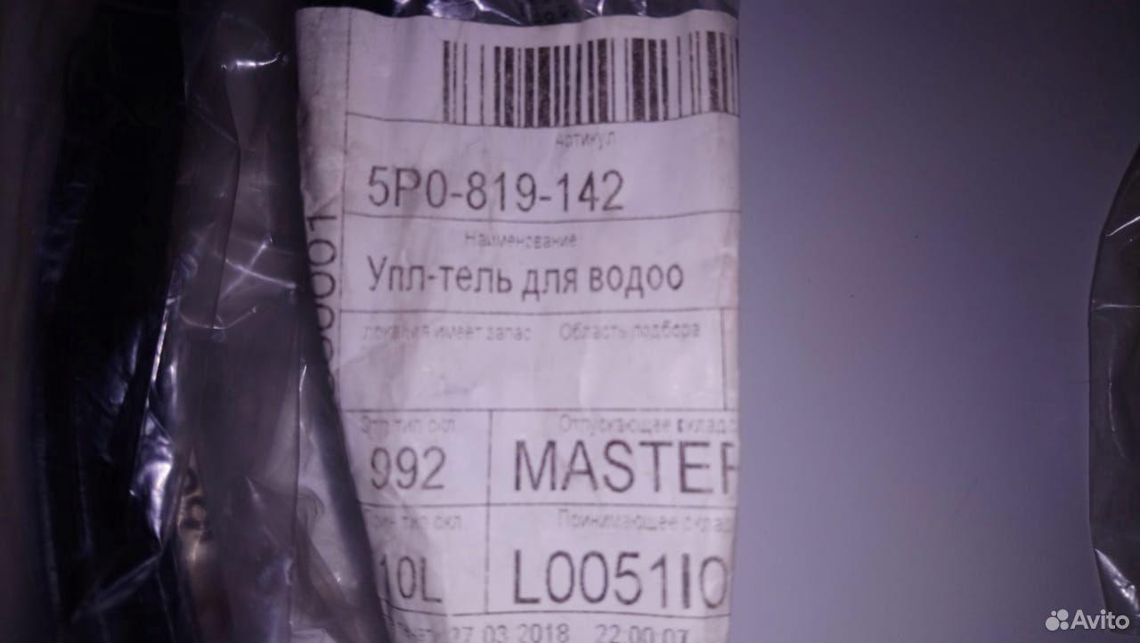 Уплотнитель для короба водоотвода на seat leon 2  89174779156 купить 3