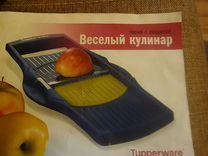 Овощерезка Tupperware