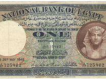 Египет 1 фунт 1948, VF, Pick# 22d, подпись Sir Fre