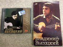 Книга Высоцкий в кино +100 песен