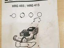 Запчасти на газонокосилку honda hrg 465, 415