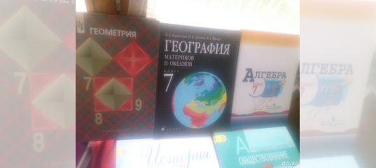 скачать учебник по географии 7 класс душина смоктунович