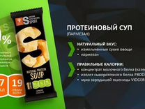 Протеиновый суп Пармезан
