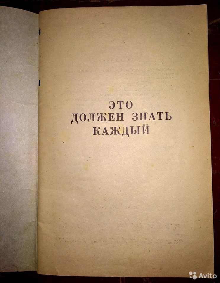 Книжки - памятки населению и военнослужащим СССР  89065131775 купить 8