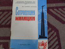 Наставление сотруднику Куйбыщевской милиции 1974г