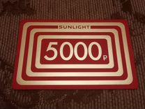 Купоны Sunlight, 3 шт