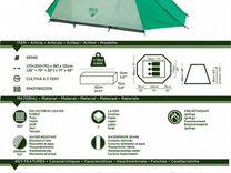Палатка cultiva X3 tent