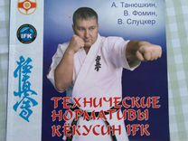 Кимоно, защита, книга