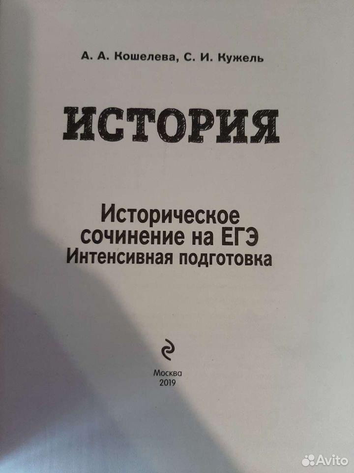 Учебник по историческим сочинениям  89043094247 купить 2
