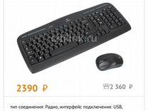Logitech MK330.новая