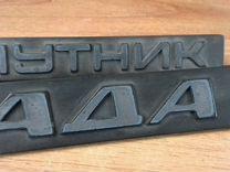 Значки (шильдики) Лада — Коллекционирование в Челябинске