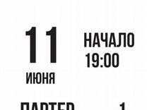 Билет Авантюристы поневоле с П. Прилучным 11.06 1