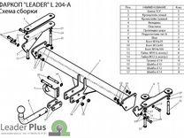 Фаркоп для Land Rover Freelander 2 — Запчасти и аксессуары в Перми