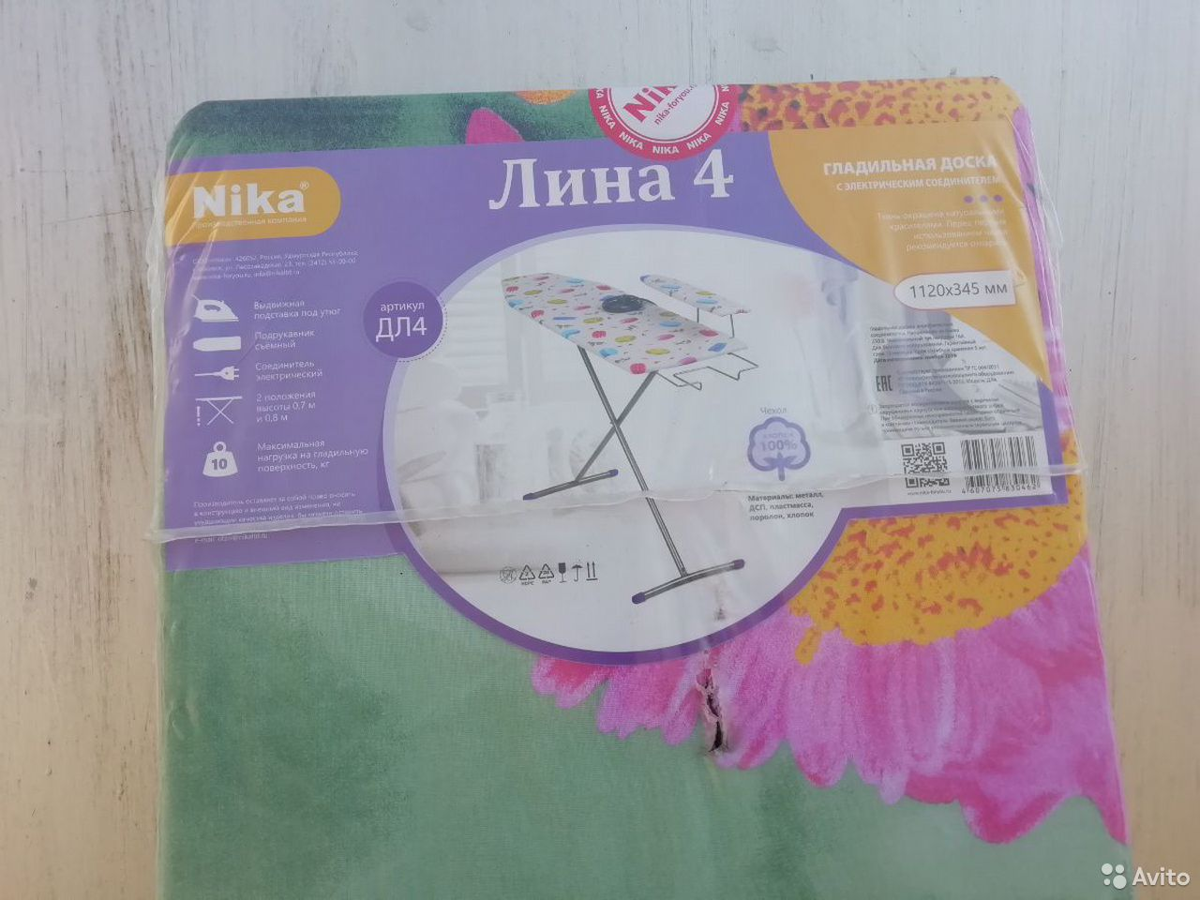 Гладильная доска  89059627195 купить 4
