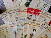 Журнал История Моды
