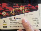 Билеты на матч цска-Локомотив