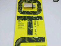 Переходник с Type C/Micro USB на OTG (флешку)