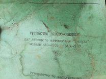 Фаркоп ваз-2107 с документами
