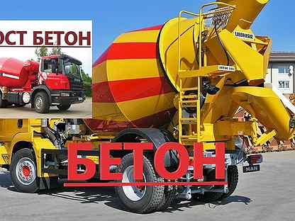 южноуральск купить бетон