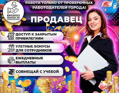 работа с ежедневной оплатой иркутск для девушки