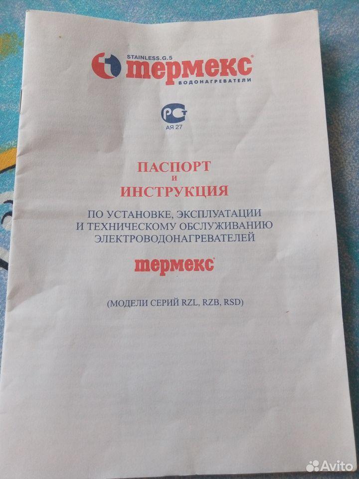 Водонагреватель Термекс 50 л  89045921916 купить 6