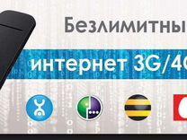 Модем, WiFi, безлимитный интернет, гарантия