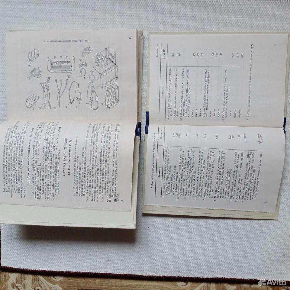 Р-159.документация. Техническое описание  89532295361 купить 4