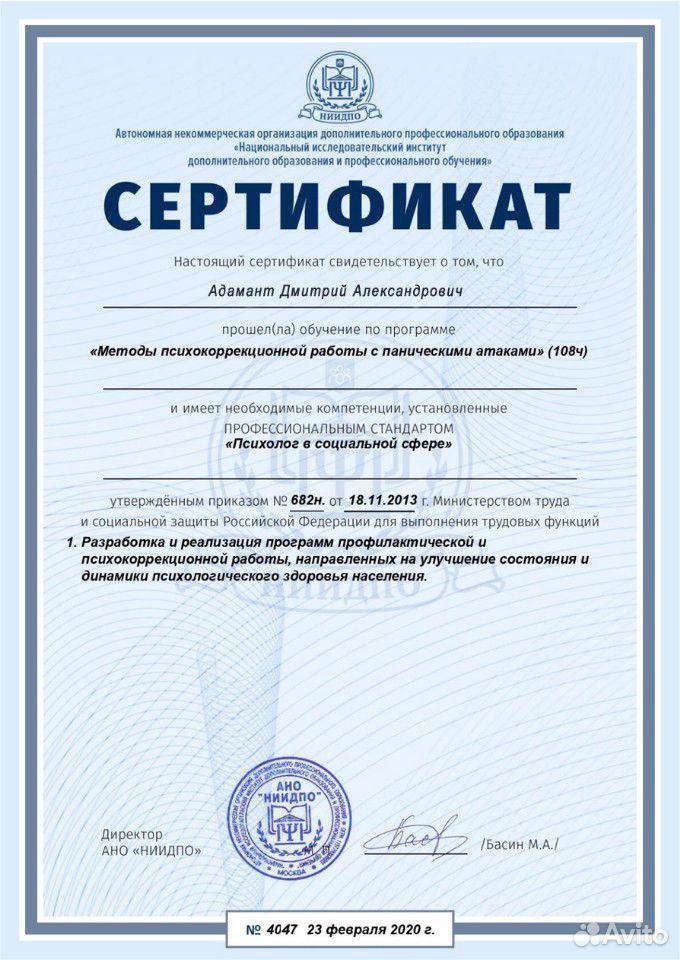 Психолог в Ставрополе