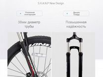 Велосипед shanp
