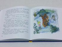 "Книга ""Приключения Чиполлино"""