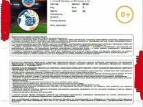 Билет на матч Россия - Кипр в Нижнем Новгороде
