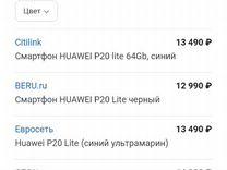 Новый Huawei P20 lite