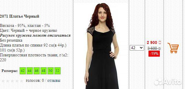 Платье женское ладья  89227152105 купить 4