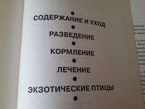 """Книга """"Птицы в доме """""""