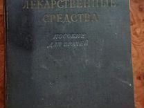 Книга 1955