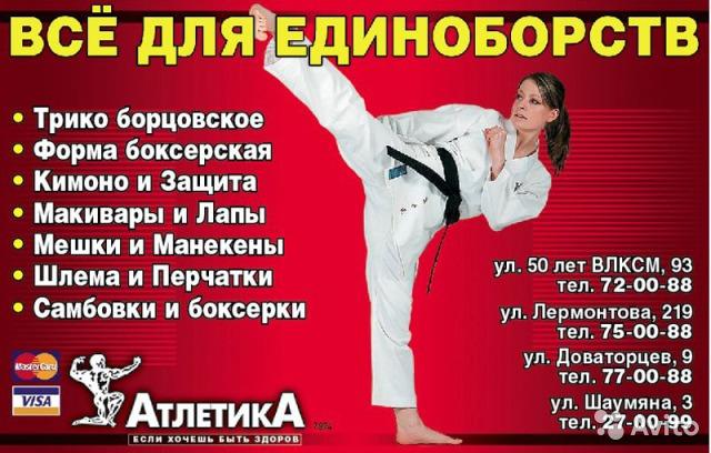 Магазин Сеть спортивных магазинов «АТЛЕТИКА» eb7e44aae8a