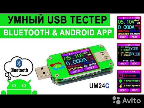 USB RD UM24C тестер с цветным дисплеем и Bluetooth 89124707070 купить 1